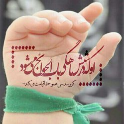 یک عمر اگر روزه بگیریم و بگیرید و بگیرند....همتا نشود با عطش خشک دهان علی اصغر :'(