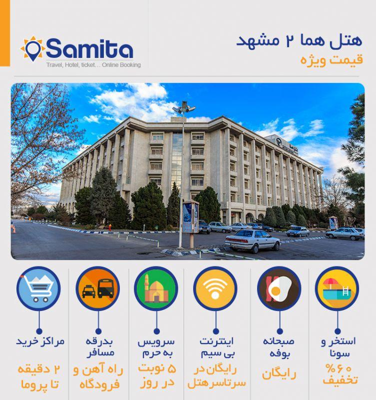 امکان رزرو هتل هما دو مشهد هم اکنون بصورت آنلاین در وب سایت سامیتا : www.samita.com