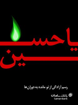 رسـم آزادگی از تو مانـده به دورانها  «طرح کمپین ماه محرم، سال ۱۳۹۱»