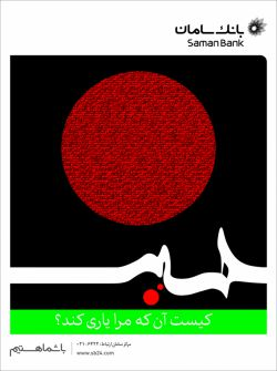 کیست آن که مرا یاری کند؟  طرح کمپین ماه محرم، سال ۱۳۹۲
