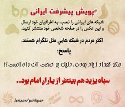 به کانال پویش پیشرفت ایرانی بپیوندید   https://soroush-app.me/channel/channel_14706491238411_mx92vgjvoo