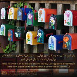 Happy World Post Day! روز جهانی پسست گرامی باد. #هاکوپیان #ایران #جهان #دنیا #روز #جهانی #پست #صندوق #پستی #hacoupian #iran #world #happy #world #post #day #mailbox