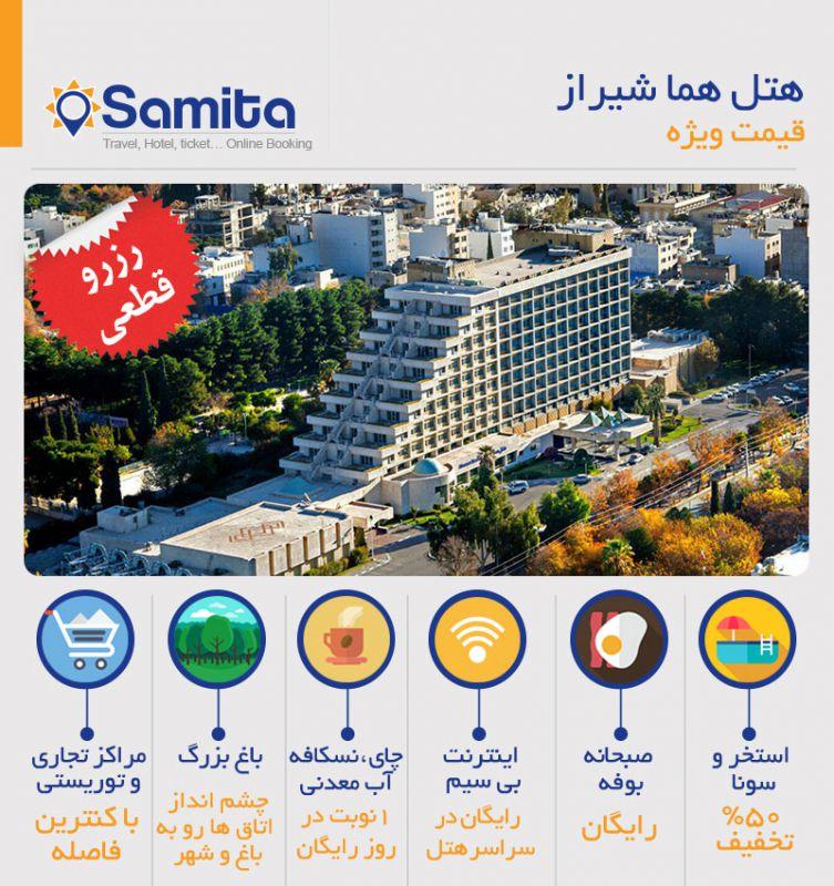 رزرو هتل های 5 ستاره شهر های بزرگ  گروه هتل های هما  نرخ ویژه گروه سامیتا ببینید : www.samita.com