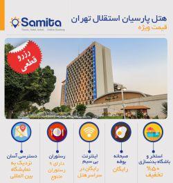 در شهرهای شلوغ، با آرامش اقامت کنید هتل 5 ستاره پارسیان استقلال تهران تجربه کنید : www.samita.com 02144155228