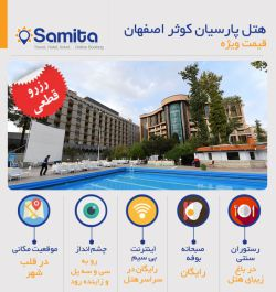 اقامتی راحت در شهر اصفهان هتل پارسیان کوثر اصفهان www.samita.com