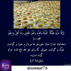 لطفا از دادن نذری و خوردن نذری تو این روزا اجتناب کنین ک هر دوشون حرام شدن در قرآن کریم!