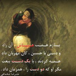 بنازم همت عباس ، آن راد و دستی با حسین ، کان مهربان داد  همه کردند ، با یک دست بیعت مگر او که دو دست را ، همزمان داد  علیرضا چخماقی