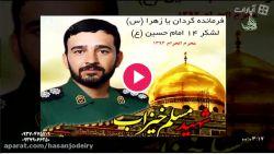 جدیدترین کلیپ شهدای مدافع حرم حاج محمود کریمی  http://www.aparat.com/v/CgSIr