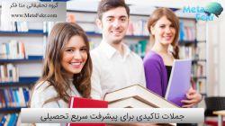 جملات تاکیدی برای پیشرفت سریع تحصیلی http://metafekr.com/affirmation/education/