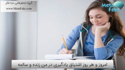 جملات تاکیدی برای پیشرفت سریع تحصیلی http://metafekr.com/affirmation/education