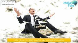 جملات تاکیدی برای ثروت و فراوانی بدون توقف http://metafekr.com/affirmation/wealth-money
