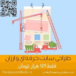 طراحی سایت pardazeshmehr.ir