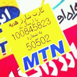 کارت شارژ هدیه ایرانسل براى دریافت كد 100845823 رو به شماره ۵۰۵۰۲ پیامک کنید.