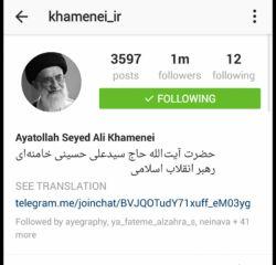 پیج اینستاگرامی حضرت ایت الله #خامنه ای رهبر معظم انقلاب یك میلیونی شد....