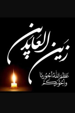 سالروز شهادت امام سجاد علیه السلام بر همه شما عزیزان تسلیت باد