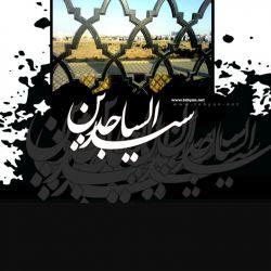 شهادت حضرت زین العابدین علیه السلام بر همه رهروان حضرتش تسلیت باد