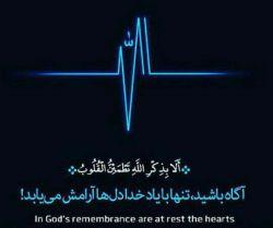 در هیاهوی این دنیا٬هیچی مثل خدا ٬آرامشبخش دلها نیست.