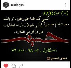 #خداروشكر كه محبت امام #حسین ع در #دل ما هست...