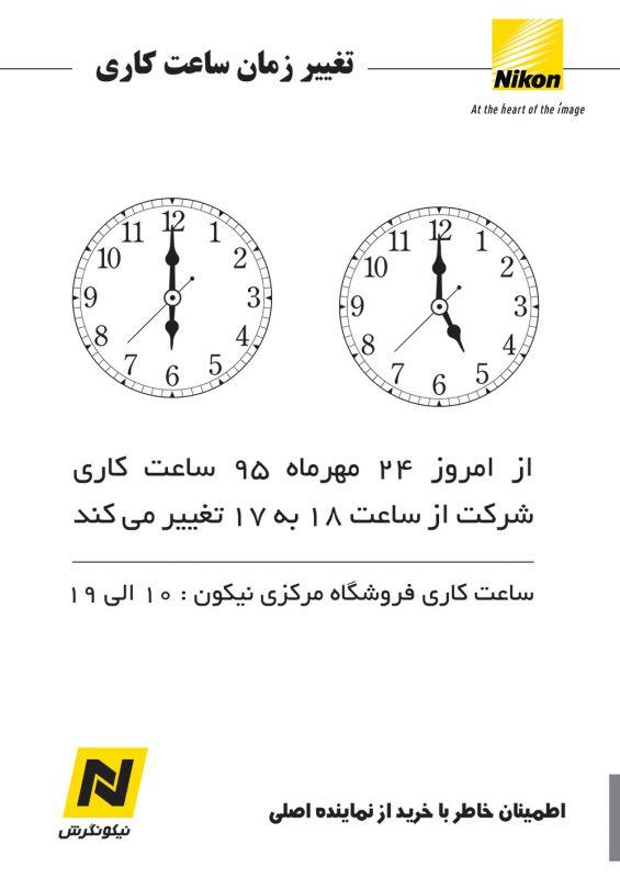 ساعات کاری