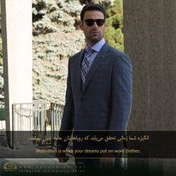 #hacoupian #iran #tehran #brand #dream #motivation #cloth #clothing #suit #tie #work #هاکوپیان #ایران #تهران #برند #انگیزه #لباس #کت #شلوار #کروات #محرک #کار