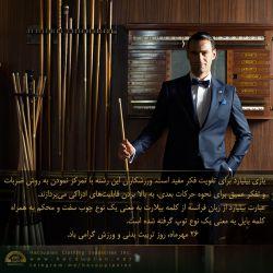 #hacoupian #iran #tehran #brand #model #healthy #lifestyle #fitness #happy #exercise #day #monday #mehr #october #billiards #هاکوپیان #ایران #تهران #برند #پوشاک #مدل #بیلیارد #روز #تربیت #بدنی #ورزش #گرامی #سلامتی #فیتنس