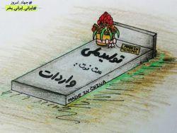 ایرانی با غیرت ، ایرانی بخر