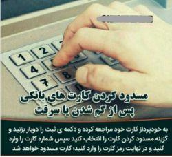 مسدود کردن کارت های بانکی پس از مفقود شدن
