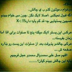 اللهم صل علی محمد و ال محمد و عجل فرجهم..