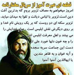 #تزویر،بدترین آفت دین