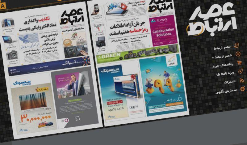 شماره 777 را آنلاین بخوانید  asreertebat.com