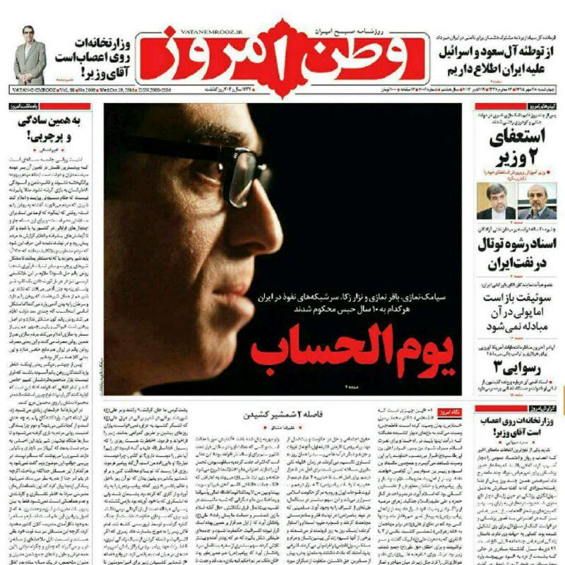 #صفحه_نخست روزنامه وطن امروز، ۲۸ مهرماه  www.vatanemrooz.ir