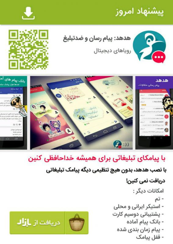 این پیامو انقدر منتشر کنید تا دیگه هیچ کسی تو ایران پیام تبلیغاتی دریافت نکنه. https://cafebazaar.ir/app/ir.digitaldreams.hodhod/?l=fa