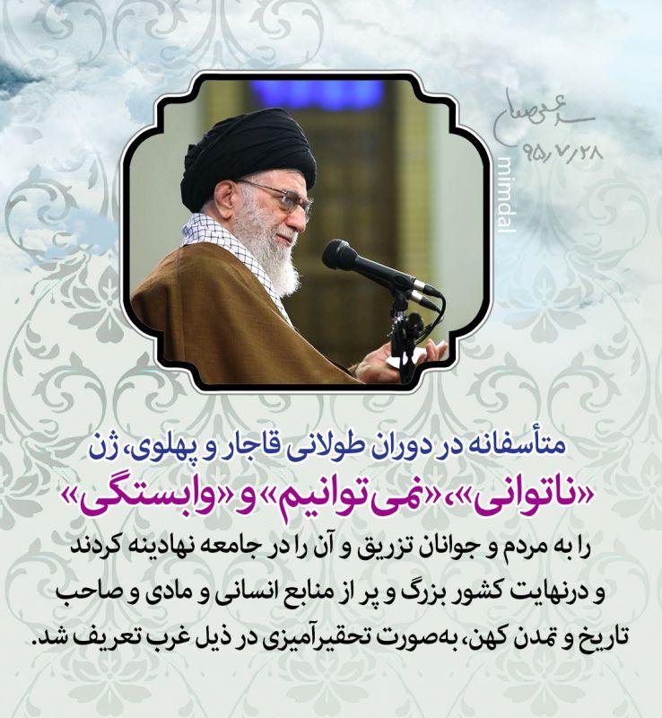 رهبر انقلاب اسلامی دلیل اصلی تأکید مکرر بر لزوم قدر دانستن نخبگان جوان و حمایت از آنان را، تقویت باور «ما می توانیم» در جامعه خواندند