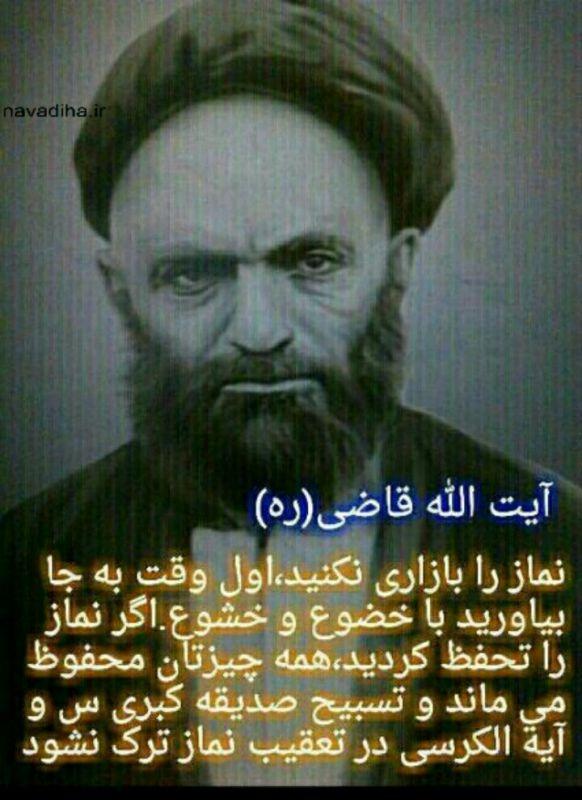 #سخن_علماء