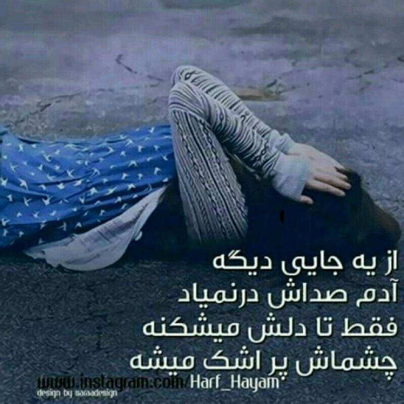 چه دنیای ساکتی ...! دیگر صدای تپش قلب ها غوغا نمی کند ...! به گمانم همه شکسته اند ...!!!
