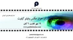 فراخوان عکس و فیلم کوتاه فراخوان عکس و فیلم کوتاه با موضوع کیفیت از 19 مهر تا 6 آبان ماه سال 1395... http://padidehtabar.com/fa/news/3524