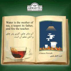 آب مادر چای، قوری پدر چای و آتش معلم آن است