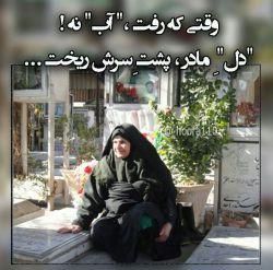 سلامتی مادران و پدران و همسران و فرزندان شهدا صلوات. الهم صل علی محمد و آل محمد و عجل فرجهم