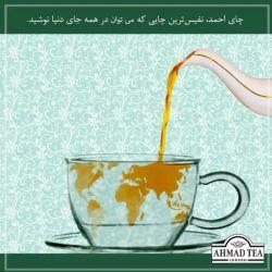 چای احمد، نفیسترین چای دنیا. Ahmad Tea The World's Most Exclusive Tea
