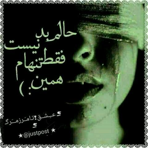 ساده تر از این بلد نیستم:) كه بگویم رهایم نكن در این شهر، كسی جز من،  خوابِ تو را نمی بیند ...  @RoyayeKhiS_ir