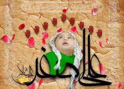"""پوستر """" حضرت علی اصغر """" طرحی قلیل، تقدیم به مادران شهداء"""