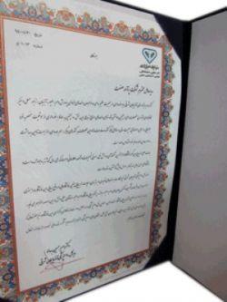 لوح تقدیر نمایشگاه تبریز