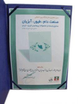 لوح تقدیر ( نمایشگاه بین المللی تبریز )