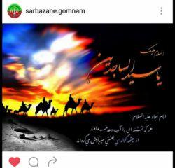 اسلام علیك یا #سید #الساجدین .... شهادت امام سجاد ع را به همه ی شما عزیزان #تسلیت عرض میكنم . :((