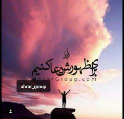 برای #ظهور اقا #دعا كنیم...  اللهم عجل لولیك الفرج...