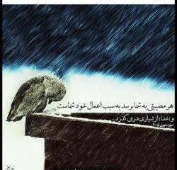 #مصیبت #اعمال #خدا #گذشت
