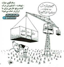 طنز سیاسی دکترسلام: نوبخت: کشاورزان درک کنند برنج خارجی برای ما ارزانتر تمام میشود