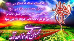 السلام  علیک  یا اباصالح المهدی  (عج)