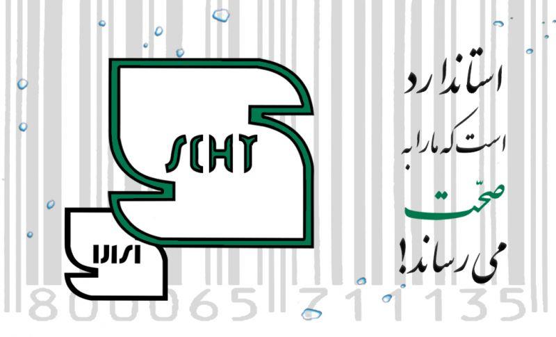 استاندارد الزامی افتخارآمیز است. محصولات صحت به پشتوانه ی سازمان ملی استادارد ایران، به شما مصرف کننده ی عزیز، خدمت رسانی می نماید. 14 اکتبر، روز جهانی استاندارد، گرامی باد.