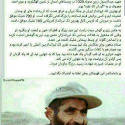 شهید عبدالرسول زرین
